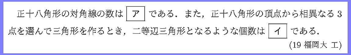 19福岡大・工
