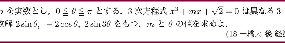 18一橋大・後経済2