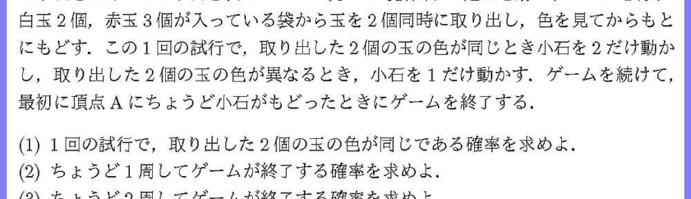 18日本女大・理4