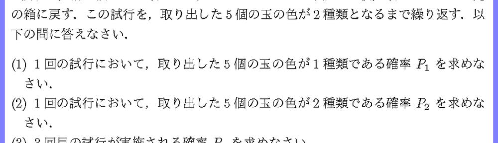 18兵庫県大・経済・経営5