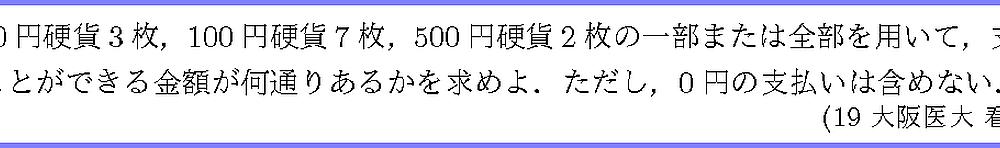 19大阪医大・看