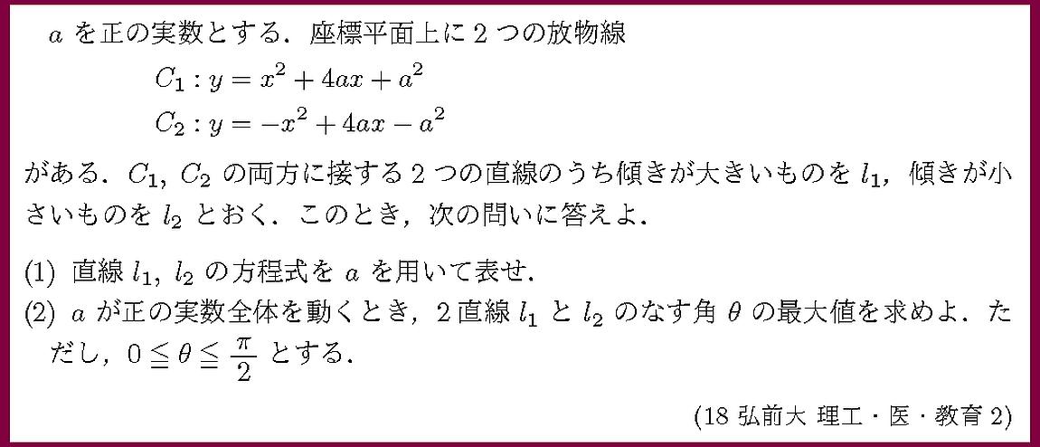 18弘前大・理工・医・教育2