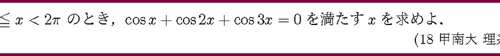 18甲南大・理系3
