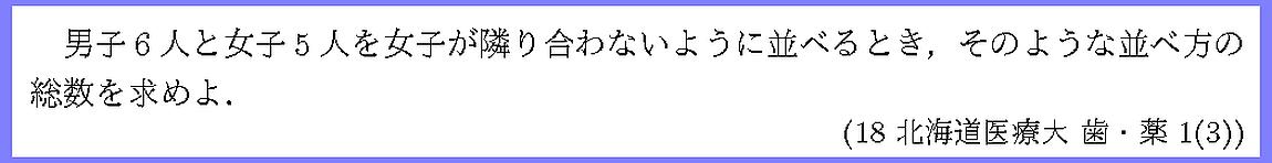 18北海道医療大・歯・薬1-3