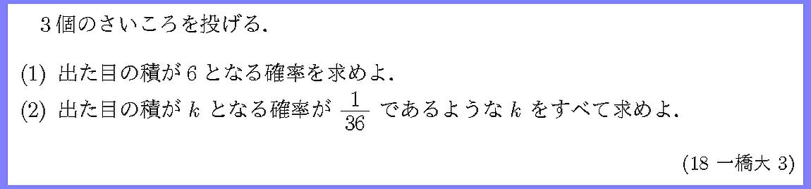 18一橋大・3