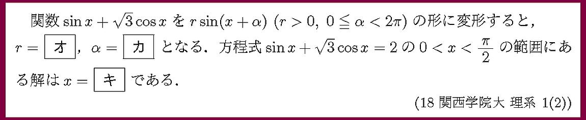 18関西学院大・理系1-2