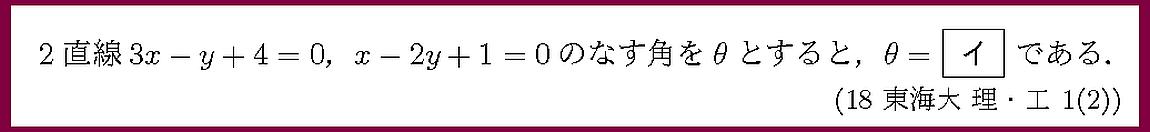 18東海大・理・工1-2