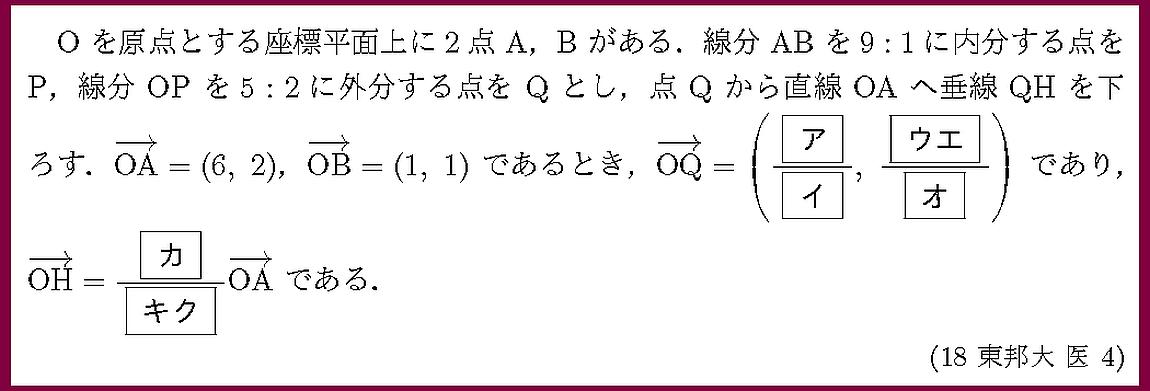 18東邦大・医4