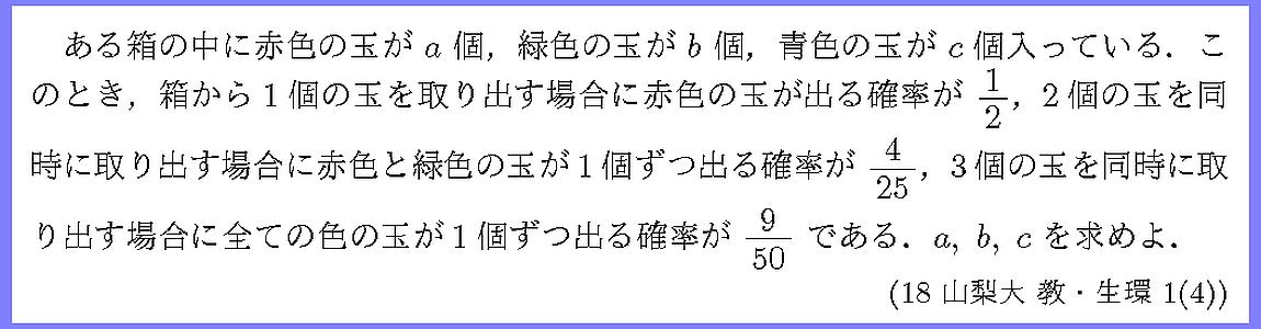 18山梨大・教・生環1-4