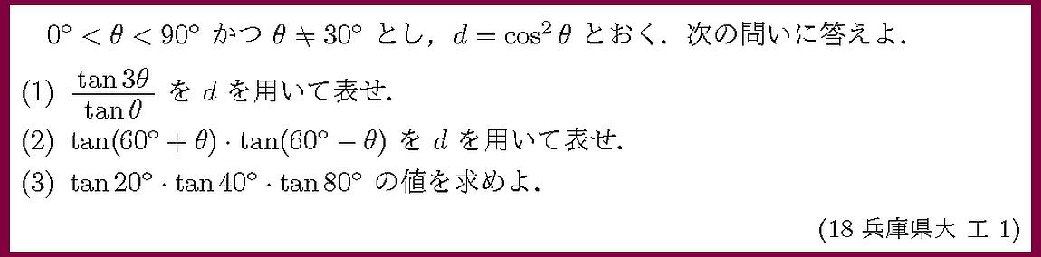 18兵庫県大・工1