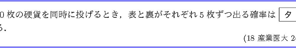 18産業医大・2-7