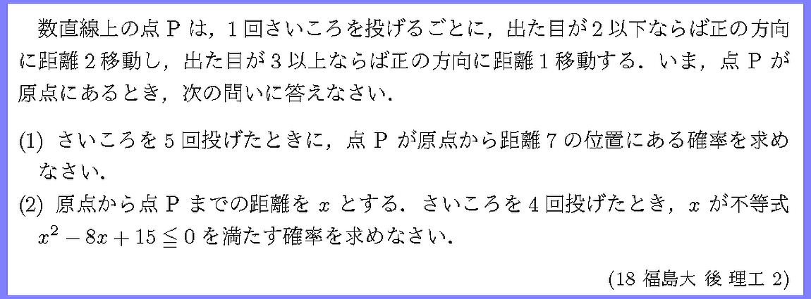 18福島大・後理工2