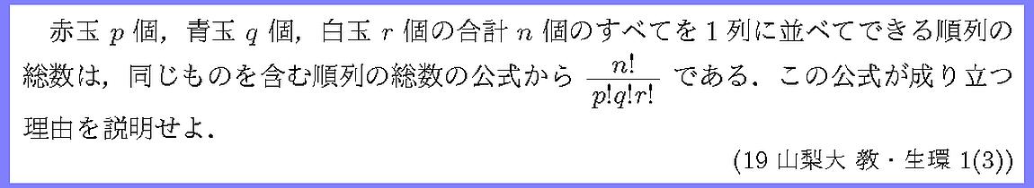 19山梨大・教・生環1-3