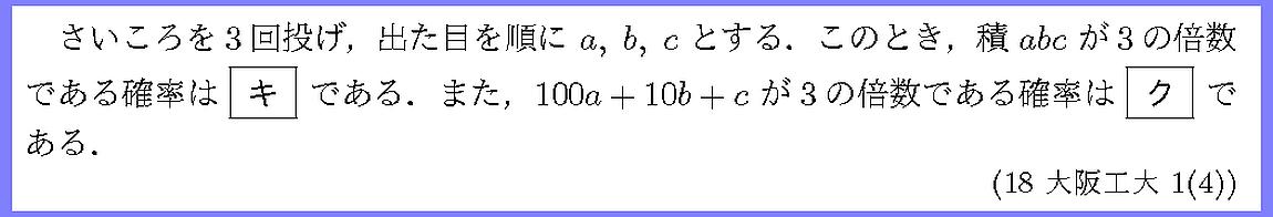 18大阪工大・1-4