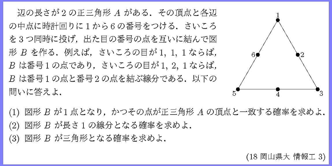 18岡山県大・情報工3
