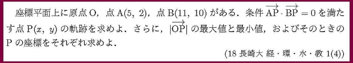 18長崎大・経・環・水・教1-4