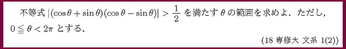 18専修大・文系1-2