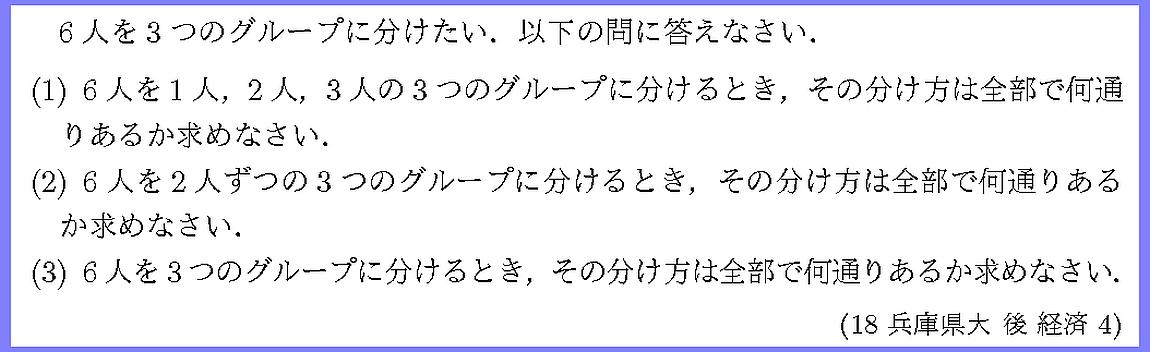 18兵庫県大・後経済4