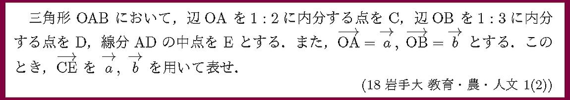 18岩手大・教育・農・人文1-2