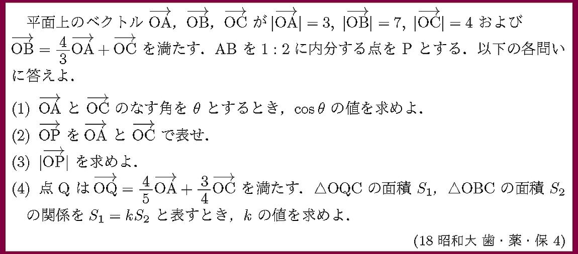 18昭和大・歯・薬・保4