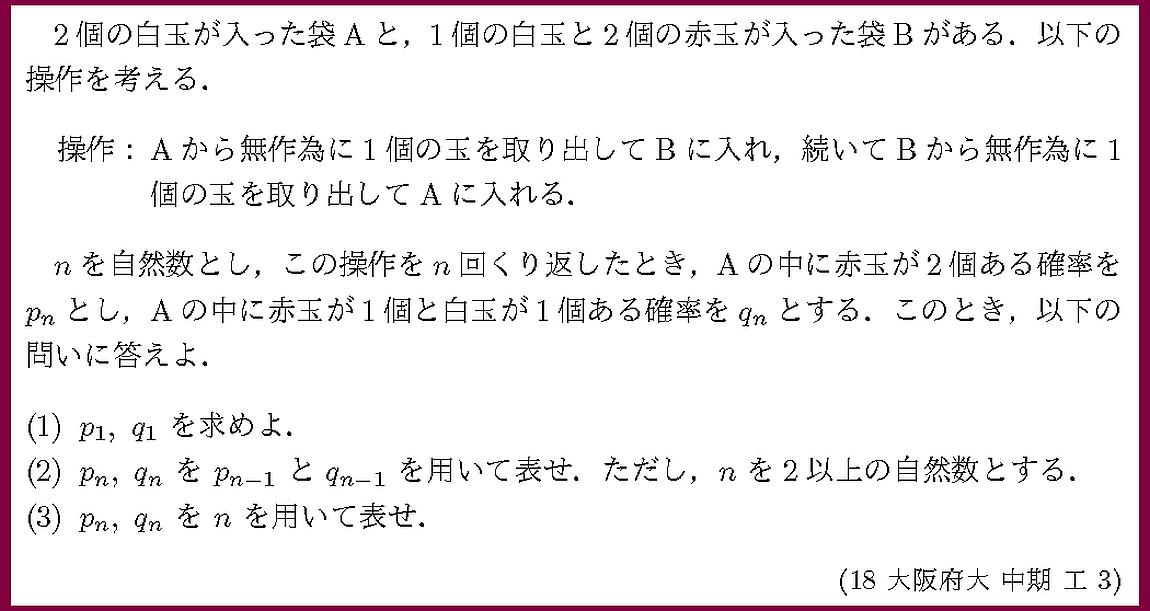 18大阪府大・中工3