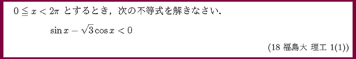 18福島大・理工1-1