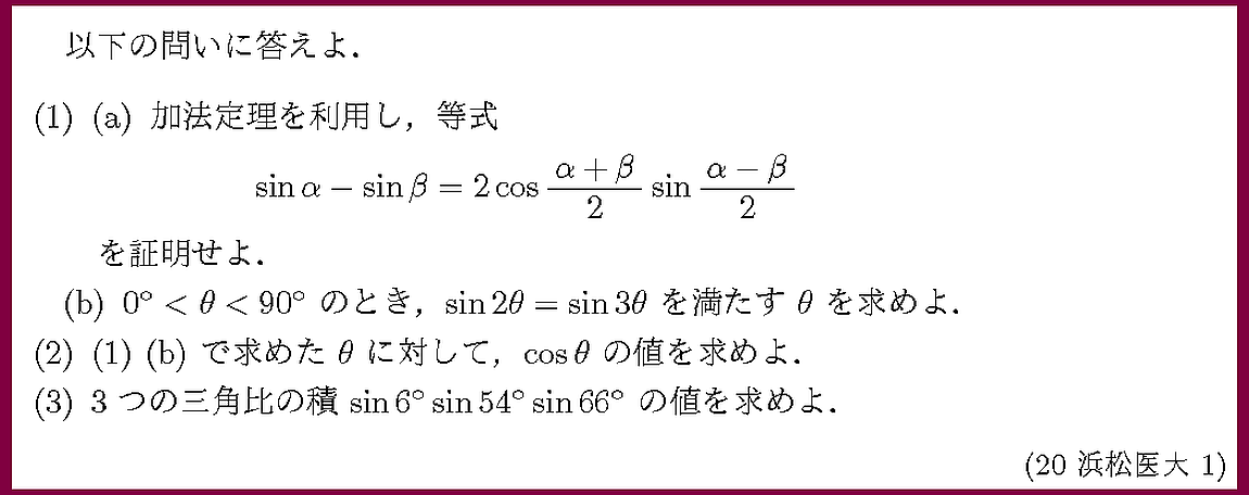 20浜松医大・1
