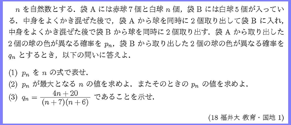 18福井大・教育・国地1