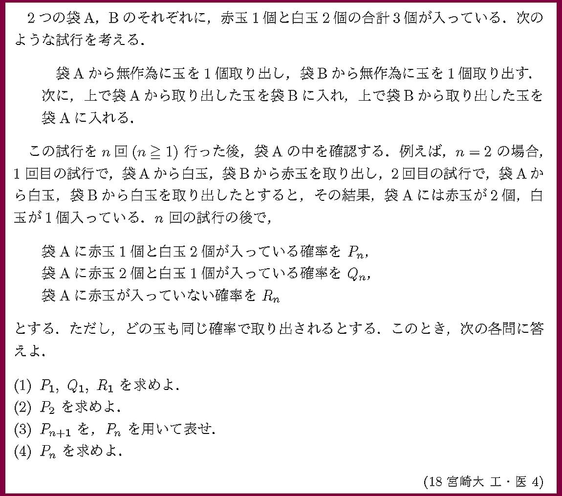 18宮崎大・工・医4