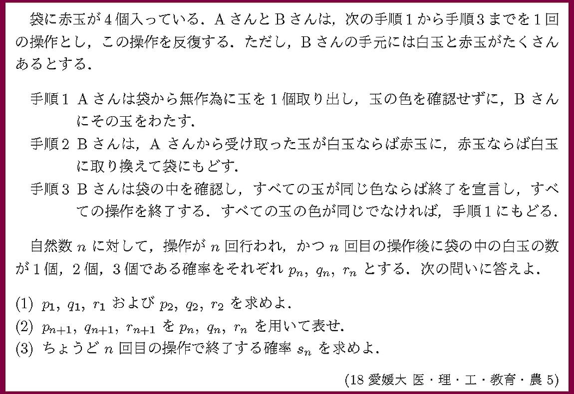 18愛媛大・医・理・工・教育・農5