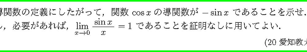 20愛知教大・4