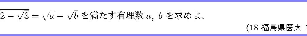 18福島県医大・1-1