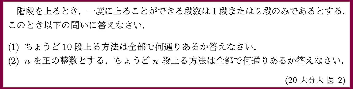20大分大・医2
