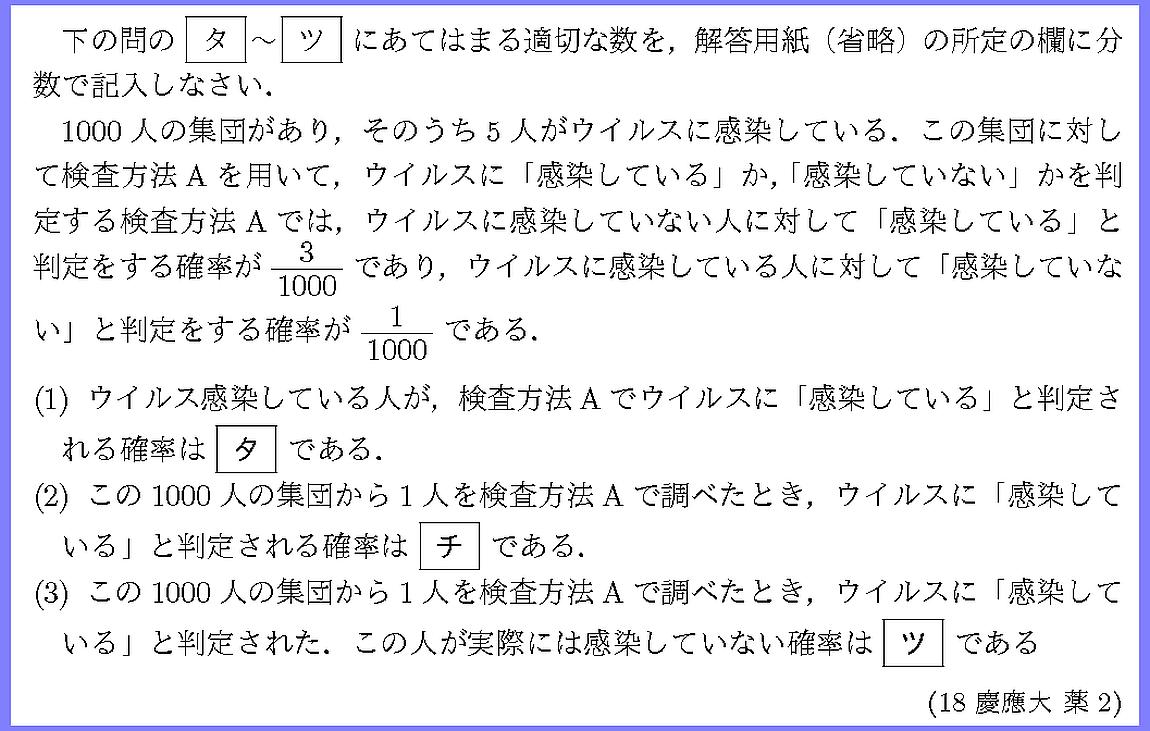 18慶應大・薬2