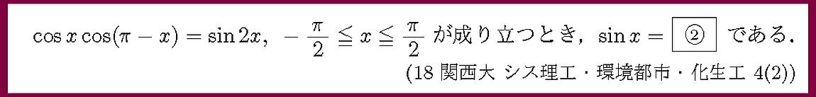 18関西大・シス理工・環境都市・化生工4-2