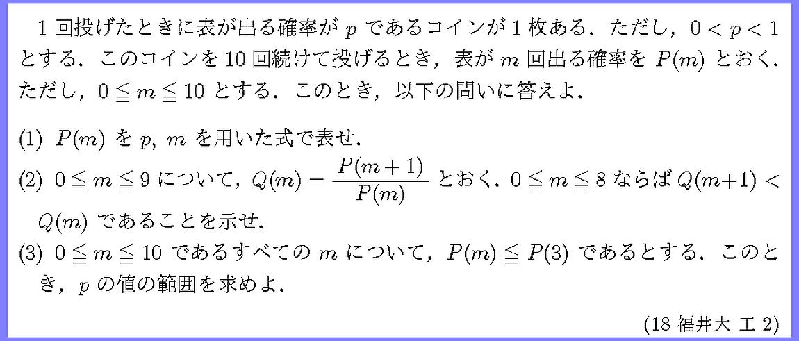 18福井大・工2