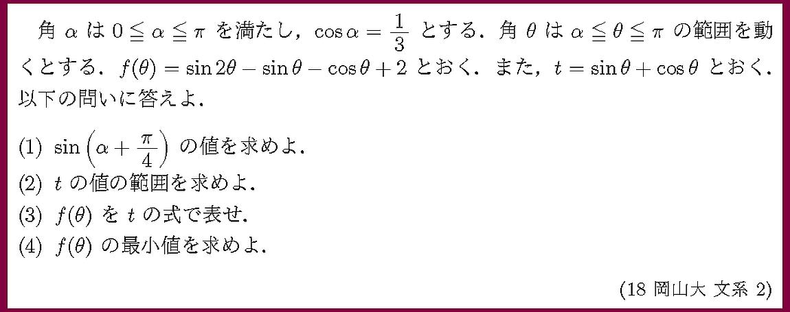 18岡山大・文系2