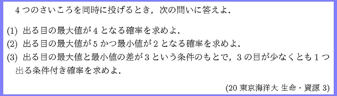 20東京海洋大・生命・資源3