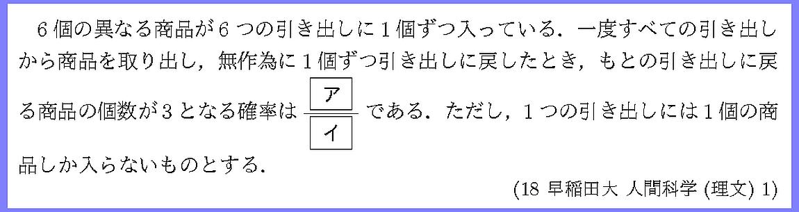18早稲田大・人間科学(理文)1
