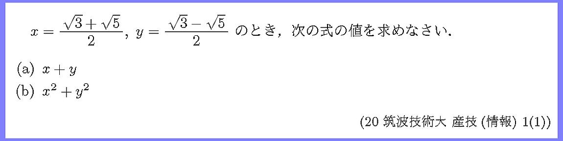 20筑波技術大・産技(情報)1-1
