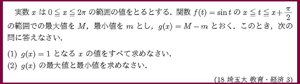 18埼玉大・教育・経済3