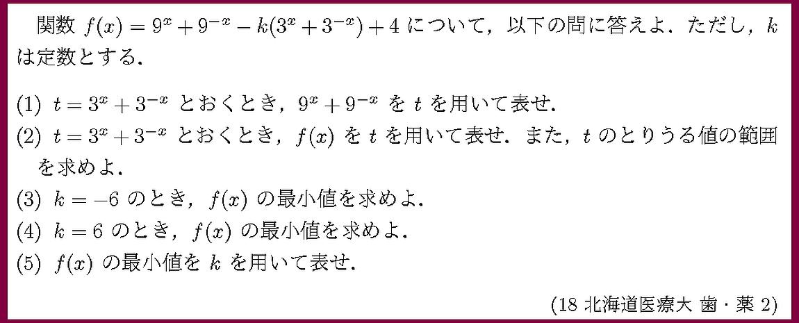 18北海道医療大・歯・薬2