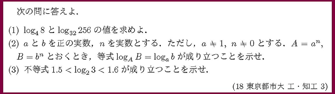 18東京都市大・工・知工3