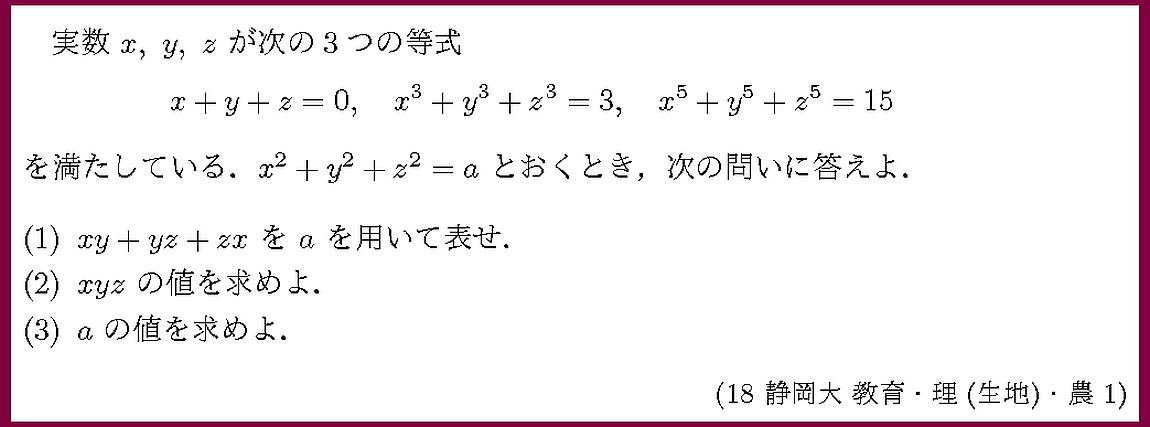 18静岡大・教育・理(生地)・農1