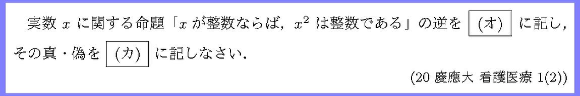 20慶應大・看護医療1-2