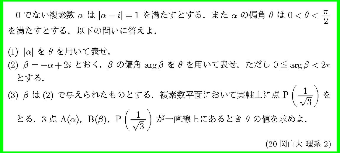 20岡山大・理系2
