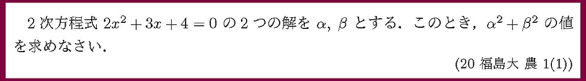 20福島大・農1-1