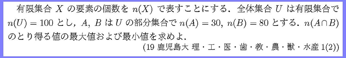 19鹿児島大・理・工・医・歯・教・農・獣・水産1-2