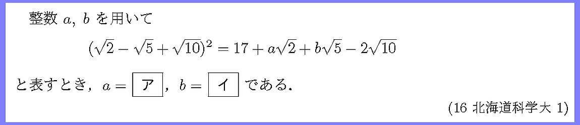 16北海道科学大・1