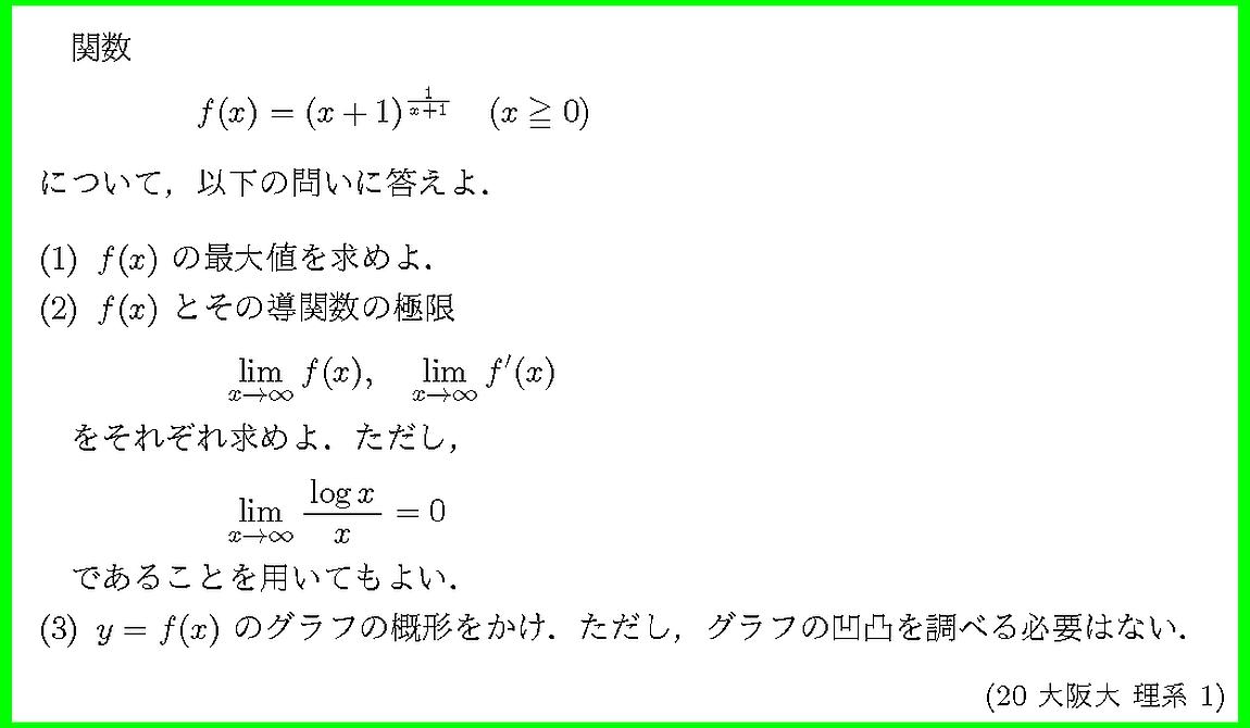 20大阪大・理系1